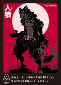 人狼ウルフ