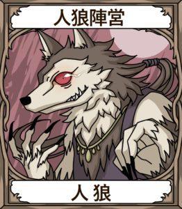 人狼オオカミ
